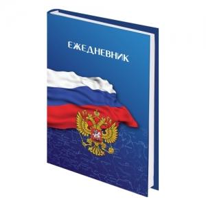 """Ежедневник датированный на 4 года А5 (133х205 мм), 192 л., """"Российский"""""""