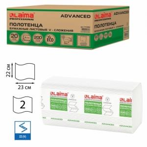 Полотенца бумажные 200 шт., Laima (Система H3), Advance, 2-слойные, белые, комплект 20 пачек, 22х23, V-сложение