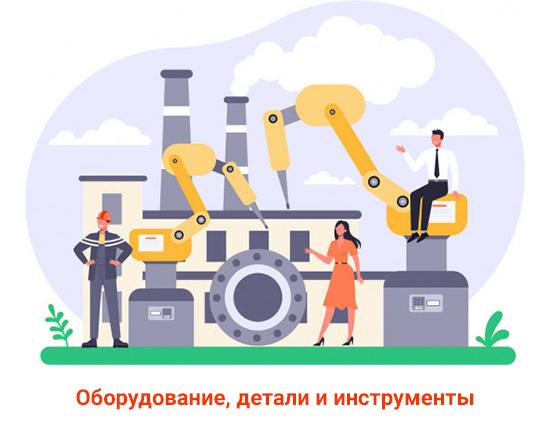 Оборудование, детали и инструменты