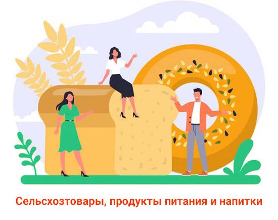 Сельсхозтовары, продукты питания и напитки