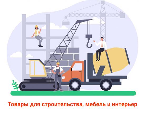 Товары для строительства, мебель и интерьер