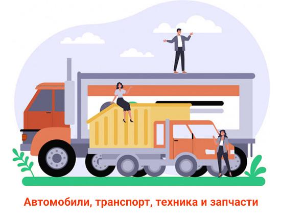 Автомобили, транспорт, техника и запчасти