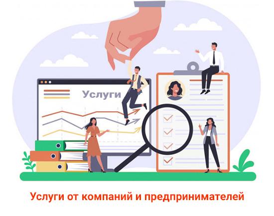 Услуги от компаний и предпринимателей